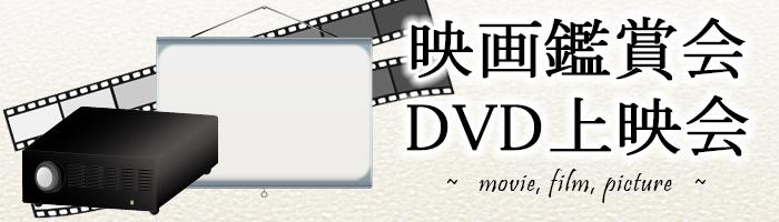 映画鑑賞会・DVD上映会レンタル(...